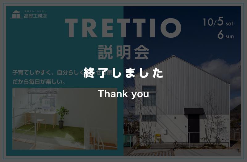 【10/5(土) 6(日) 】TRETTIO説明会