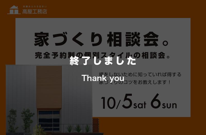 【10/5(土) 6(日)】損しないための家づくり相談会