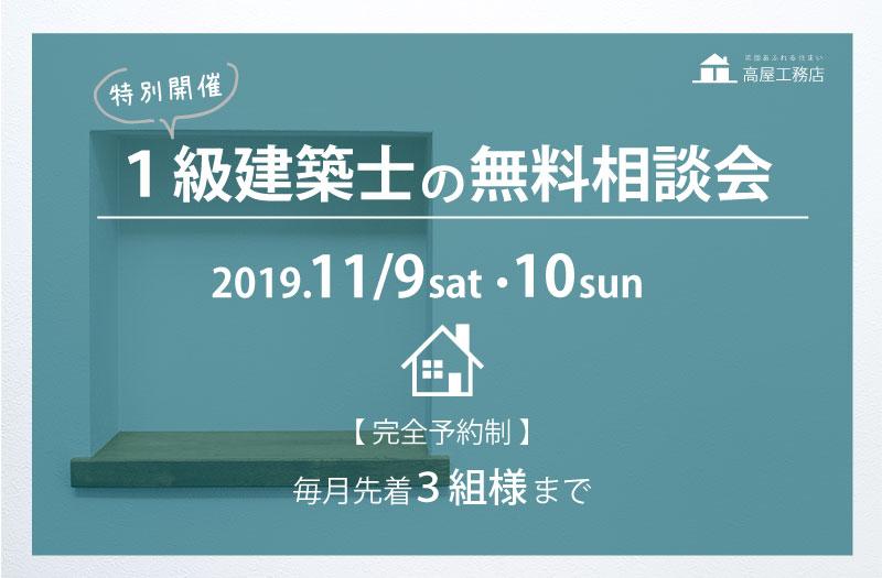 【特別開催】無料で60分の建築士 相談会