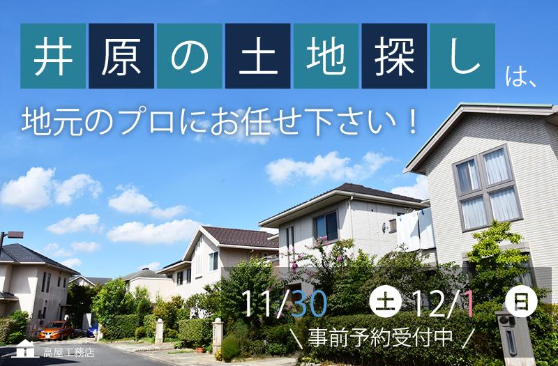 【特別開催】井原でいい土地に出会うための相談会