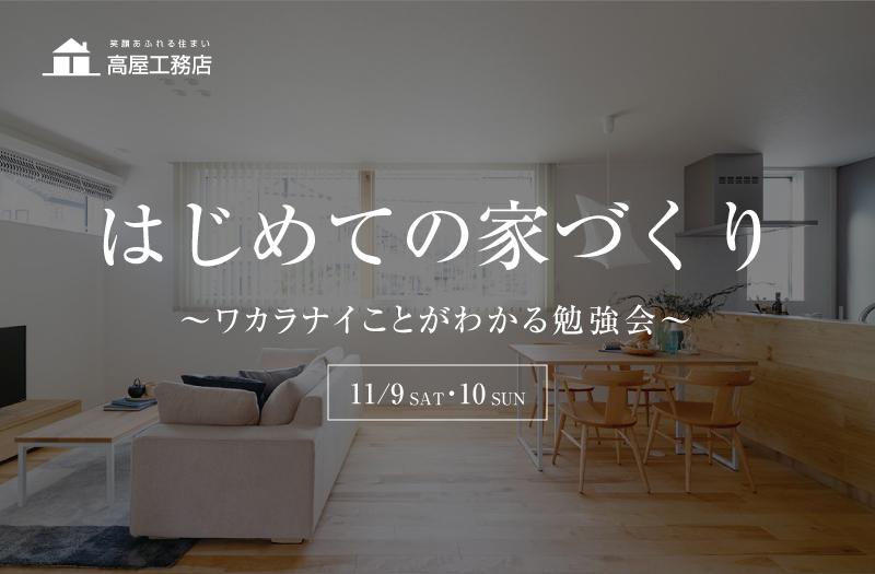 【11/9(土) 10(日)】はじめての家づくり~ワカラナイことがわかる勉強会~