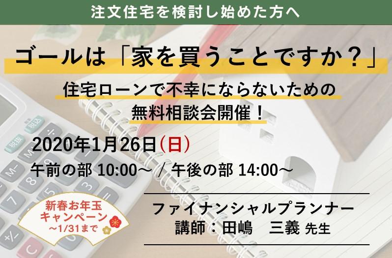 【限定1日】ファイナンシャルプランナーによる無料相談会