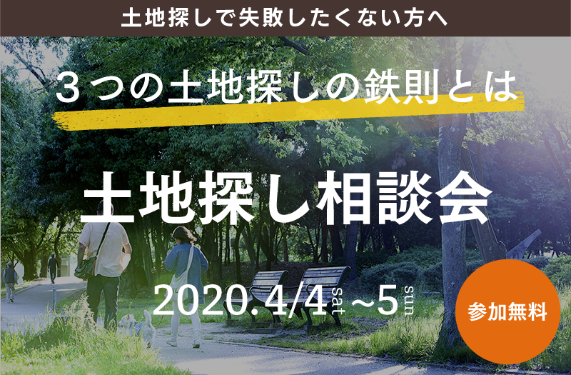 【特別開催】井原で失敗しない土地探し相談会