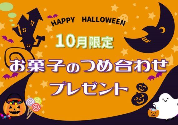 【10月限定】HAPPY HALLOWEENプレゼント♪