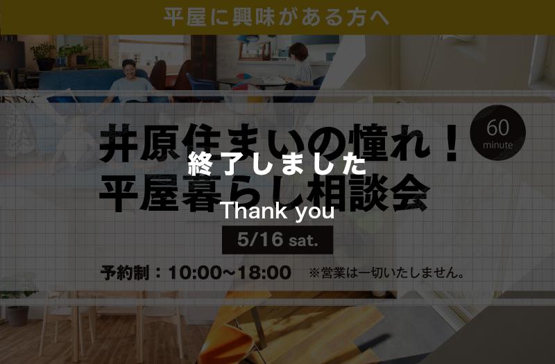 【大人気企画】井原で憧れの平屋暮らしをかなえる相談会