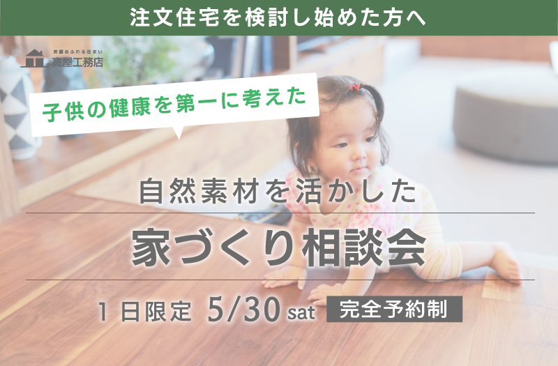 【春限定】キレイな空気を作り出す自然素材のお家づくり相談会