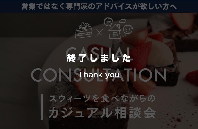 【2日間限定】カフェ気分でまったり気軽に家づくりトークしませんか?