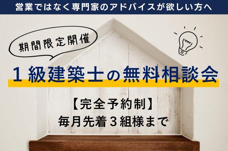 【期間限定開催】60分無料の建築士相談会
