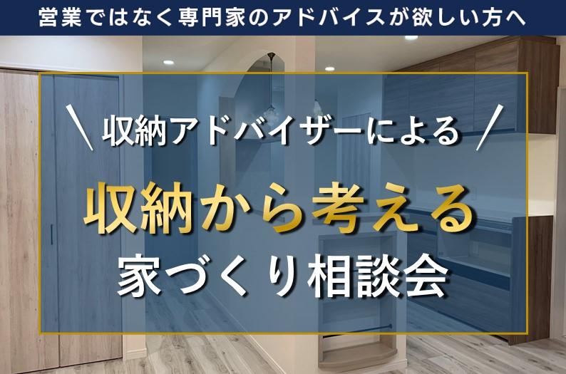 【特別企画】営業ではなく収納のプロによる家づくり勉強会