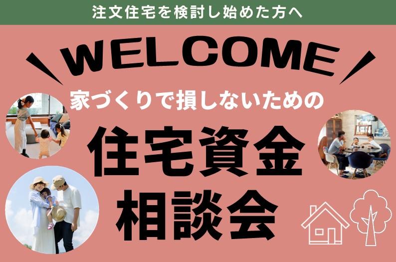 【期間限定】家づくりで損しないための住宅資金相談会