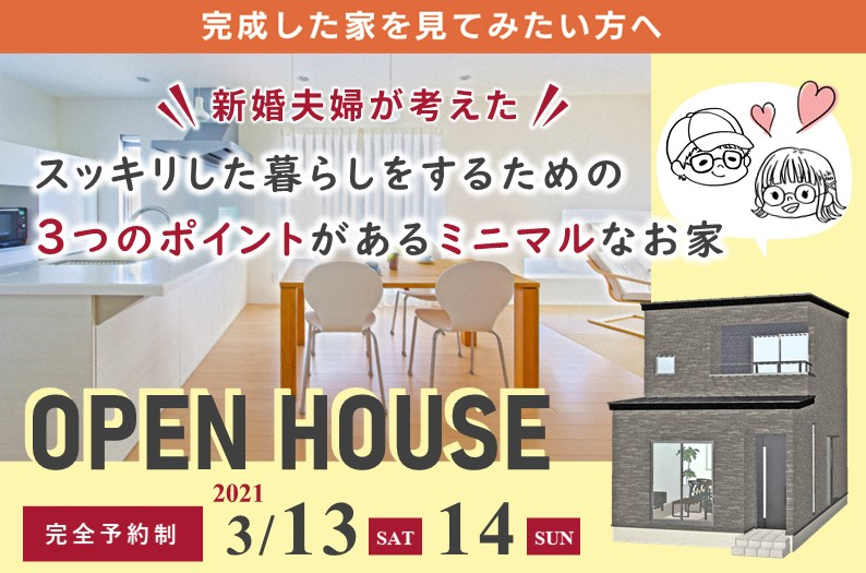 【新築お披露目】完成見学会「ミニマルなお家」