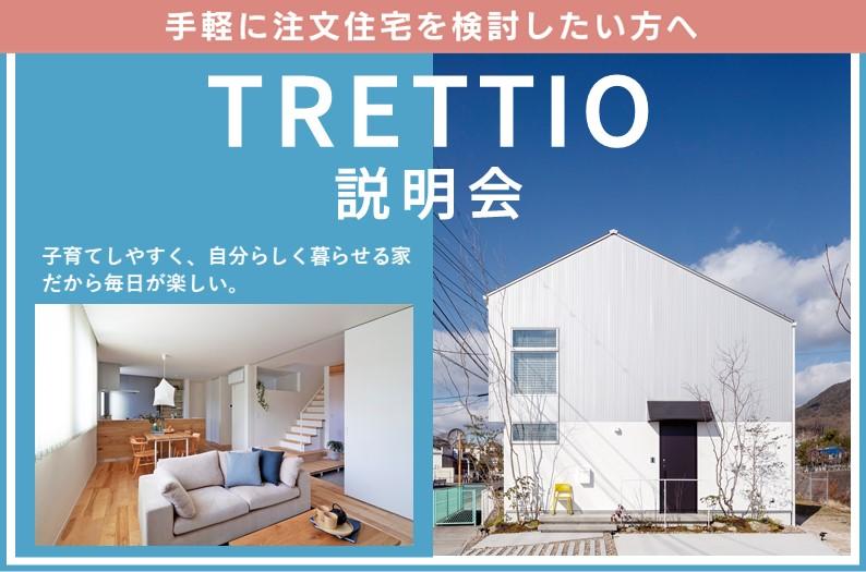 【モデルハウスオープン間近】TRETTIO説明会