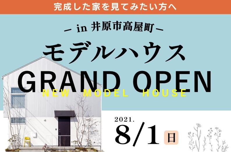 【1日限定】モデルハウス GRAND OPEN!