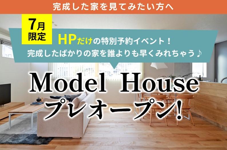 【HP限定予約】モデルハウス プレオープン!