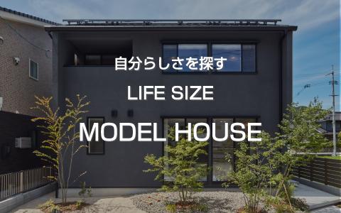 自分らしさを探す LIFE SIZE MODEL HOUSE