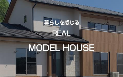 暮らしを感じる REAL MODEL HOUSE