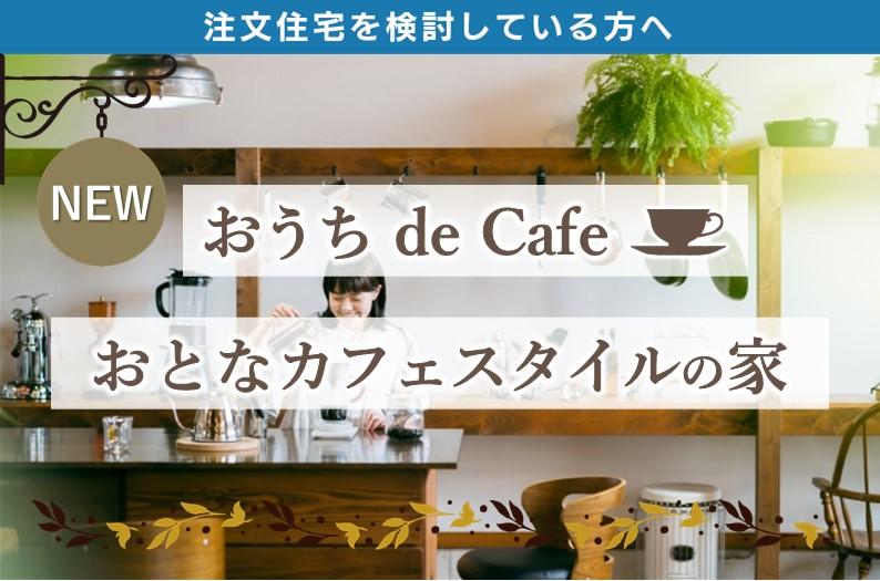 カフェ空間のようなリラックスできる雰囲気をお考えの方へ♪
